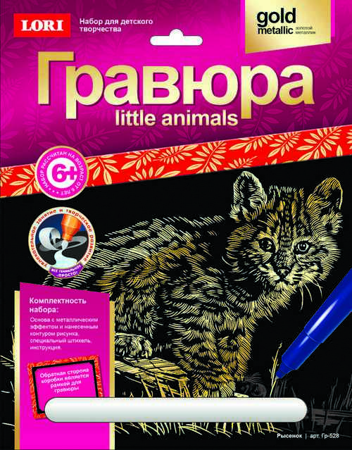 Гравюра 'Рысенок' Little ANIMALS