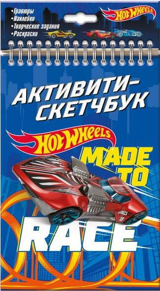 Активити-скетчбук 'Hot Wheels.Made to race'